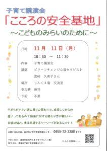 子育て講演会 2019/11/11 @ りんく4階交流室