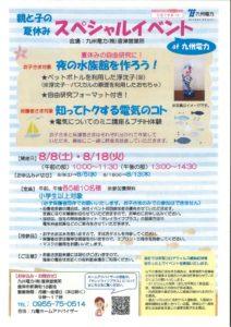 親と子の夏休み スペシャルイベント 2020/8/8 @ 九州電力(株)唐津営業所