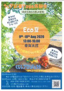 ECO夏  2020/08/09 @ 海浜館