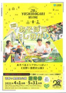 あそぼうよしのがり 2021/04/01~05/31 @ 吉野ヶ里歴史公園