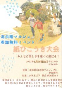 紙ひこうき大会 2021/06/26 @ 海浜館