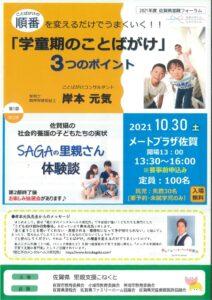 2021年度 佐賀県里親フォーラム 「学童期のことばがけ」3つのポイント @ メートプラザ佐賀