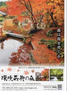 環境の森 秋の特別公開 2020/11/01 @ 環境芸術の森