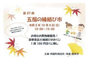 五福の縁結び市2020/10/04 @ 呉服町商店街
