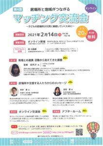 マッチング交流会  2021/02/14 @ オンライン開催