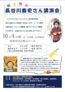 絵本作家 長谷川義史さん講演会 2019/10/04 @ 唐津市民会館ホール大ホール