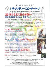 チャリティーコンサート ピアノコンサート2019/10/13 @ りふれ(唐津市高齢者ふれあい会館)