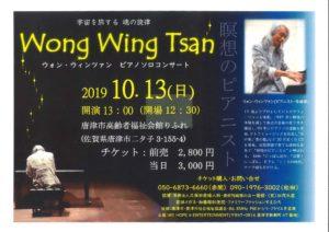 Wong Wing Tsano ピアノコンサート2019/10/13 @ りふれ(唐津市高齢者ふれあい会館)