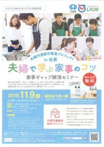 夫婦で学ぶ家事のコツ 2019/11/09 @ 福富ゆうあい館