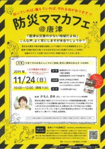 防災ママカフェ2019/11/24 @ 唐津市健康サポートセンター「さんて」