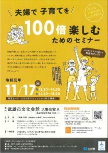 夫婦で子育てを100倍楽しむためのセミナー2019/11/17 @ 武雄市文化会館