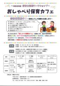 おしゃべり保育カフェ 2020/01/24 @ 唐津市子育て支援センター会議室