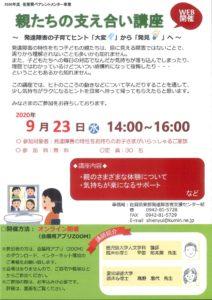 親たちの支え合い講座(WEB開催)2020/9/23 @ 会場はありませんのでご自宅や職場などからご参加ください