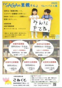 「SAGAの里親さん」リレーパネル展2020/10/06~10/11 @ 唐津市近代図書館