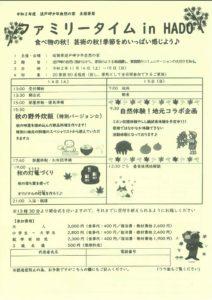 ファミリータイムin HADO 2020/11/14 ・15 @ 波戸岬少年自然の家