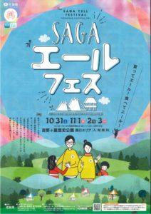 SAGAエールフェス 2020/10/31・11/01~03 @ 吉野ヶ里歴史公園西口エリア