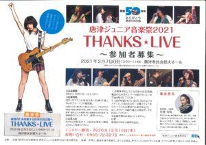 <中止>唐津ジュニア音楽祭2021 THANKS★LIVE2021/2/7 @ 唐津市民会館大ホール
