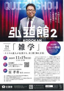 弘道館2 「雑学」2020/11/15 @ Web講座リモート開催