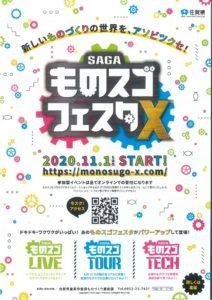 SAGAものスゴフェスタX 2020/11/01~ @ オンライン受付