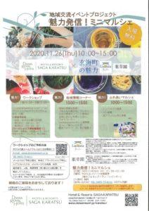 地域交流イベントプロジェクト 魅力発信!ミニマルシェ  2020/11/26 @ Hotel&Resorts SAGA-KARATSU