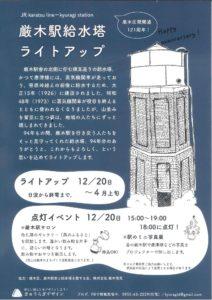 厳木駅給水塔ライトアップ点灯イベント 2020/12/20 @ 厳木駅