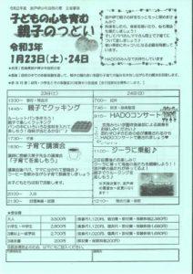 親子のつどい  2020/01 /23・24 @ 波戸岬少年自然の家