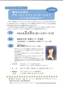 親子のためのアサーティブコミュニケーション 2021/2/5 @ 唐津市子育て支援センターりんく4階交流室
