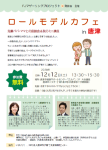 ロールモデルカフェin唐津2020/12/12 @ 唐津市健康サポートセンター「さんて」3階 大会議室