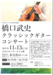 橋口武史クラシックコンサート2019/11/13 @ 大手口センタービル3階多目的ホール