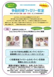 多胎妊娠ファミリー教室 2021/2/20 ~2/27 @ おうちでお好きな時間にオンラインで行います(2/27まで)