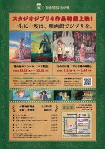 スタジオジブリ4作品特集上映 2020/12/18~12/31 @ シアター・エンヤ