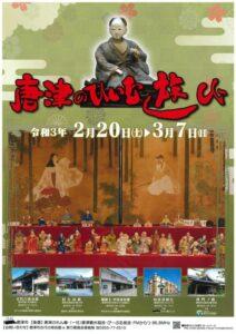 唐津のひいな遊び 2021/02/20~03/07 @ 市内歴史的建造物 5会場