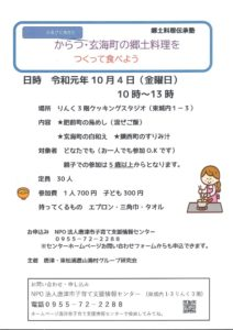からつ・玄海町の郷土料理をつくって食べよう2019/10/04 @ 唐津市子育て支援情報センター(りんく3階)