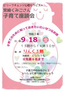 子育て座談会2020/09/18 @ 唐津市子育て支援情報センター(りんく3階)