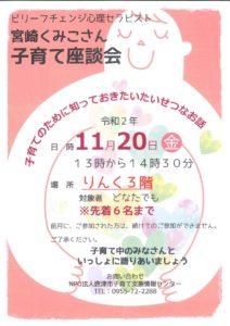子育て座談会2020/11/20 @ 唐津市子育て支援情報センター(りんく3階)