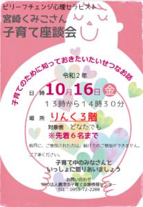 子育て座談会2020/10/16 @ 唐津市子育て支援情報センター(りんく3階)