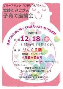 子育て座談会2020/12/18 @ 唐津市子育て支援情報センター(りんく3階)