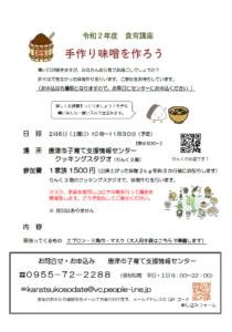 手作り味噌を作ろう 2021/02/06 @ 唐津市子育て支援情報センター(りんく3階)キッチンスタジオ