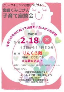 子育て座談会2021/02/18 @ 唐津市子育て支援情報センター(りんく3階)