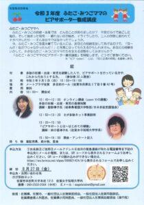 《中止》令和3年 ふたご・みつごママのピアサポーター養成講座2021/09/05 @ メートプラザ佐賀 多目的ホール